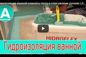 Гидроизоляция ванной комнаты пола и стен своими руками