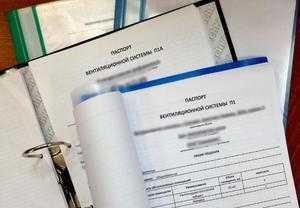 Образец паспорта вентиляционной установки и системы